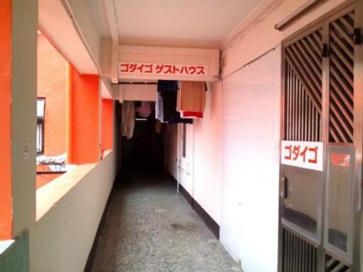 香港 安宿 ゴダイゴゲストハウス ドミトリー
