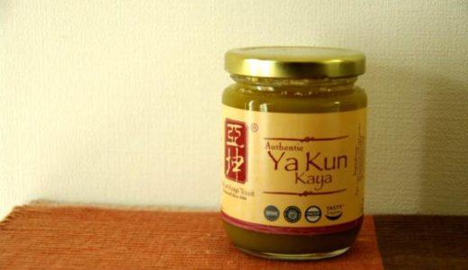 """【シンガポール】地元の人が美味しいと言う""""ヤクンのカヤジャム""""(Ya-kun KAYA)"""