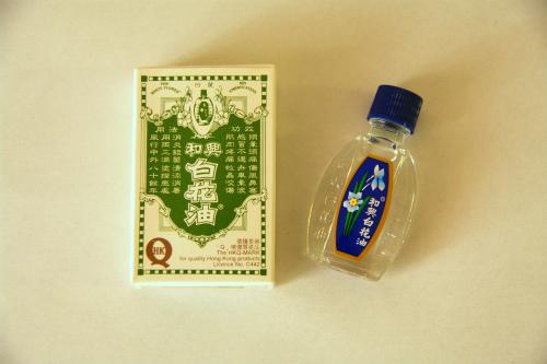 【香港おみやげ・買い物特集】万能薬用オイル 『和興白花油』!
