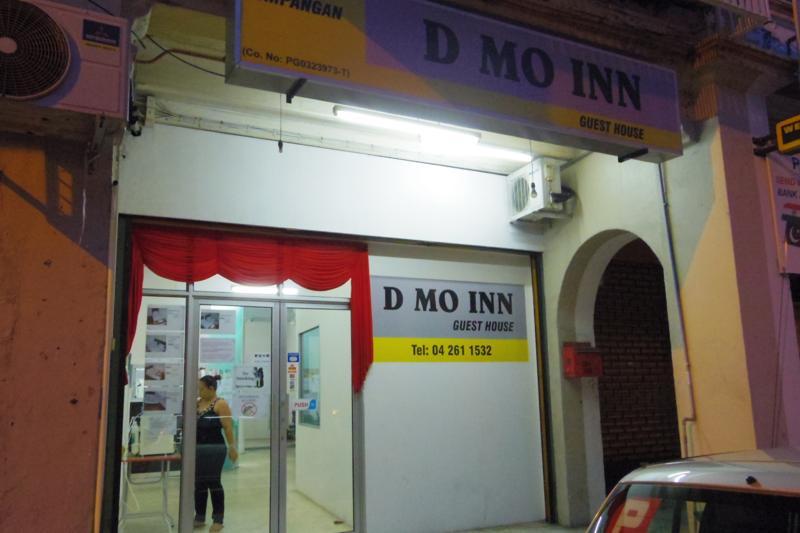 ペナン 安宿 ゲストハウス ディーモーイン D Mo Inn