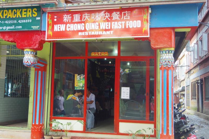 カトマンズ タメル 中華料理 安い NEW CHONG QING WEI FAST FOOD