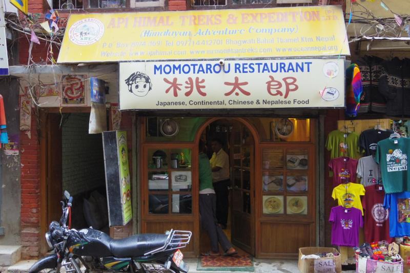 カトマンズ ポカラ 桃太郎 Momotaro 日本食