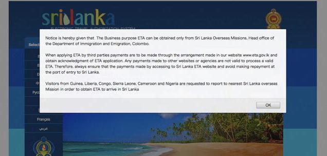 スリランカ オンライン ビザ 申請