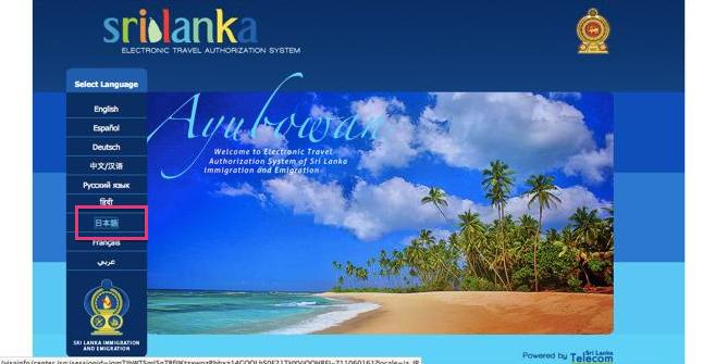 スリランカビザの申請方法について ※2014年11月現在
