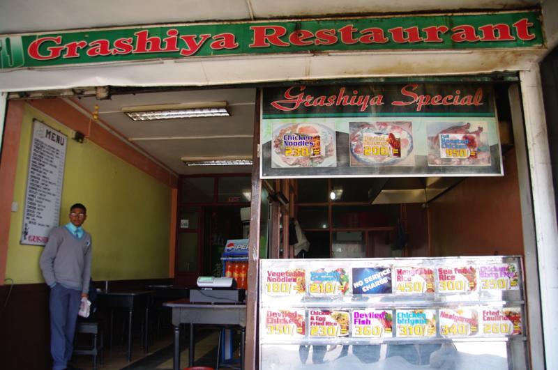 ヌワラエリヤ 食堂 美味しい フライドライス Grashiya Restaurant