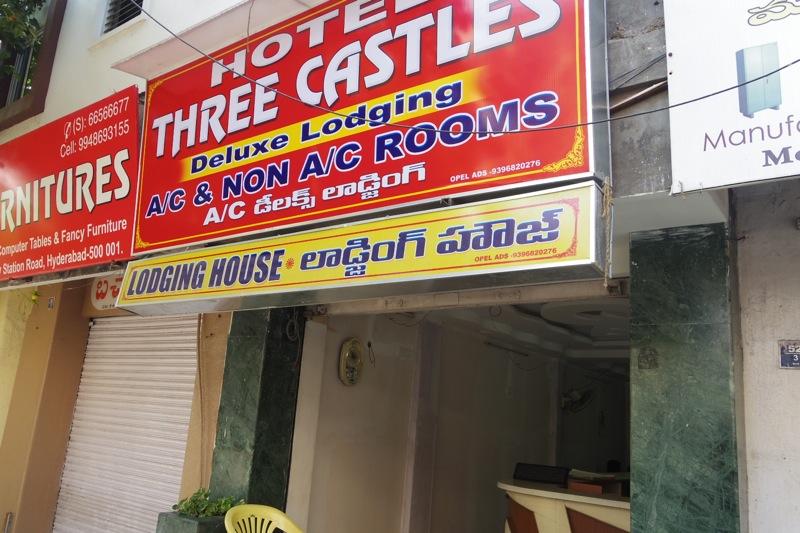 ハイデラバード 安宿 安ホテル HOTEL THREE CASTLES