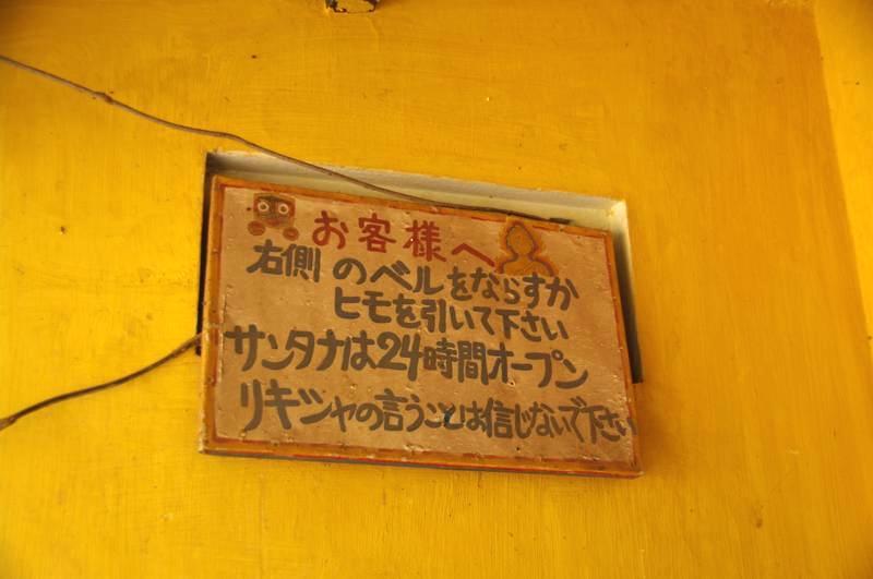 インド プリー サンタナロッジ 日本食 安宿