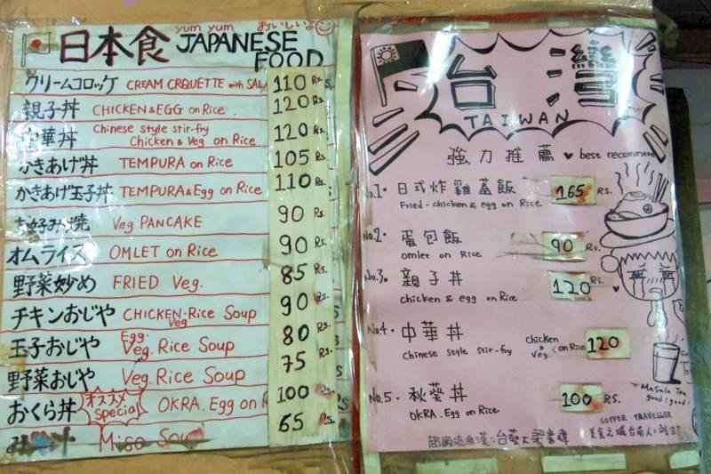 デリー 日本食 けんちゃんかつ丼 おくら丼 パハールガンジ