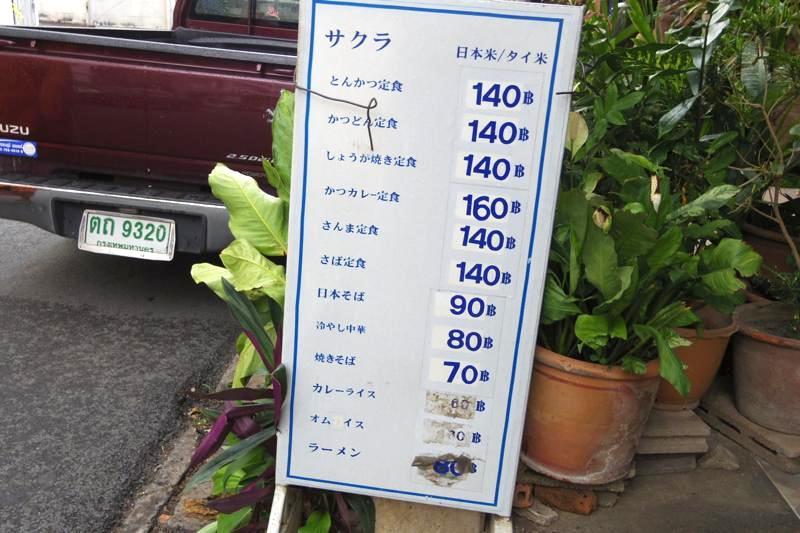 チェンマイ 日本食 さくらレストラン 安い 美味しい