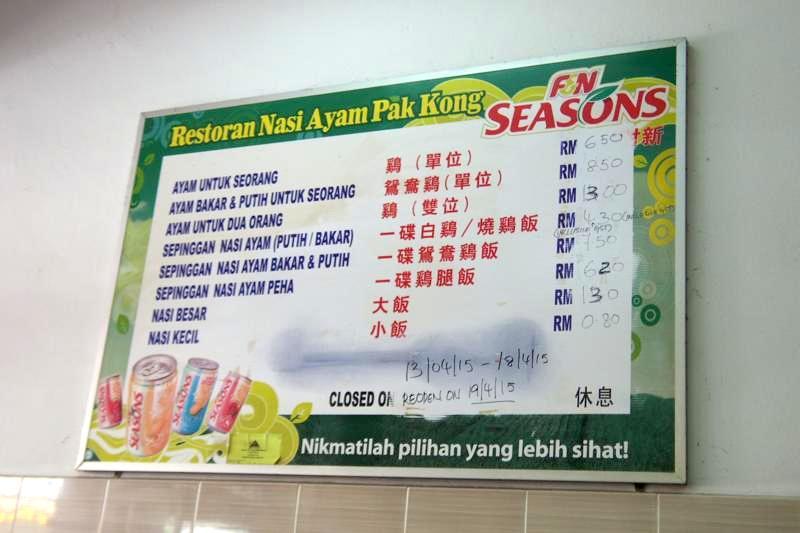 イポー 美味しい チキンライス 白宮鶏飯 RESTRAN NASI AYAM PAK KONG