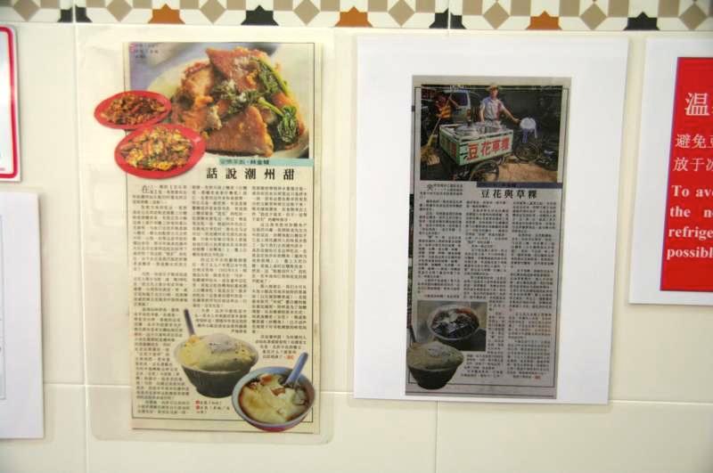 イポー 美味しい 潮州豆腐花 頂豐潮州豆腐花 Ding Feng Tau Fu Fa