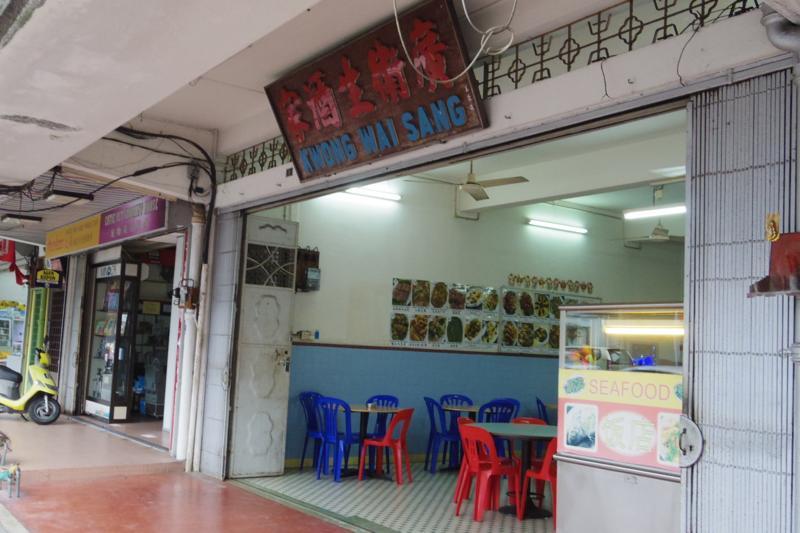 太平 タイピン 広衛生酒家 KWONG WAI SANG 中華料理