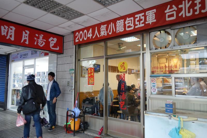 台北 美味しい 人気 小龍包 明月湯包