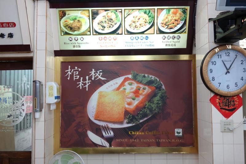 台南名物 棺桶パン 棺材板 シチューパン 赤嵌點心店