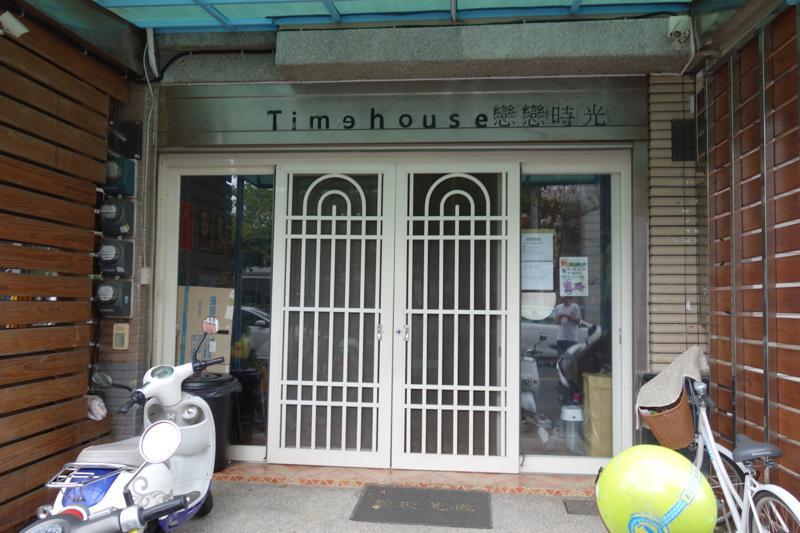 台湾南部恒春鎮 安宿ゲストハウス タイム ハウス バケーション ヴィラ Time House Vacation Villa