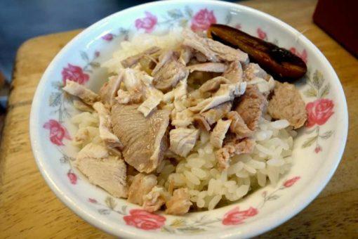 台南 肉伯火鶏肉飯 七面鳥鶏肉飯 美味しい