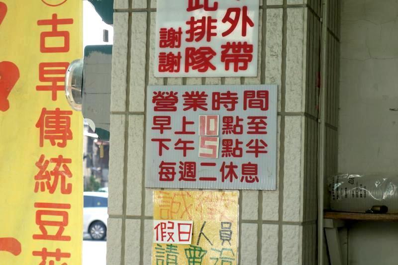 台南 豆腐花 美味しい オススメ 無名豆花