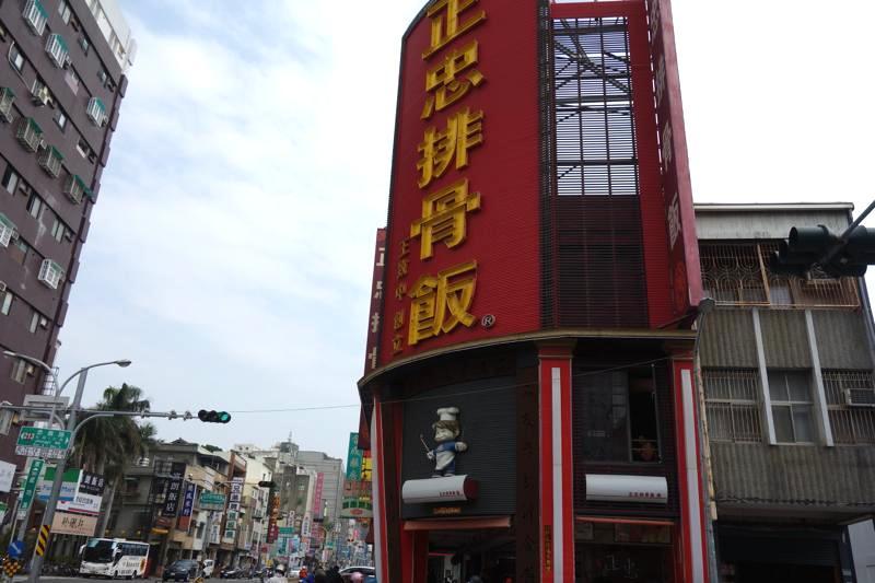 高雄台南 台中 美味しいお弁当 正忠排骨飯
