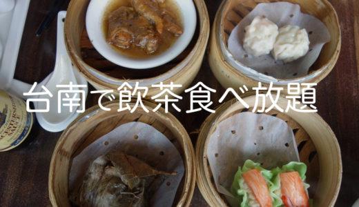 【台南】美味しい飲茶の食べ放題を食べるならココ!『潮坊港式飲茶』※2019年2月更新