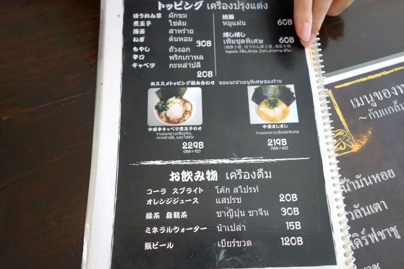 チェンマイ 美味しい 横浜家系 ラーメン 秀家