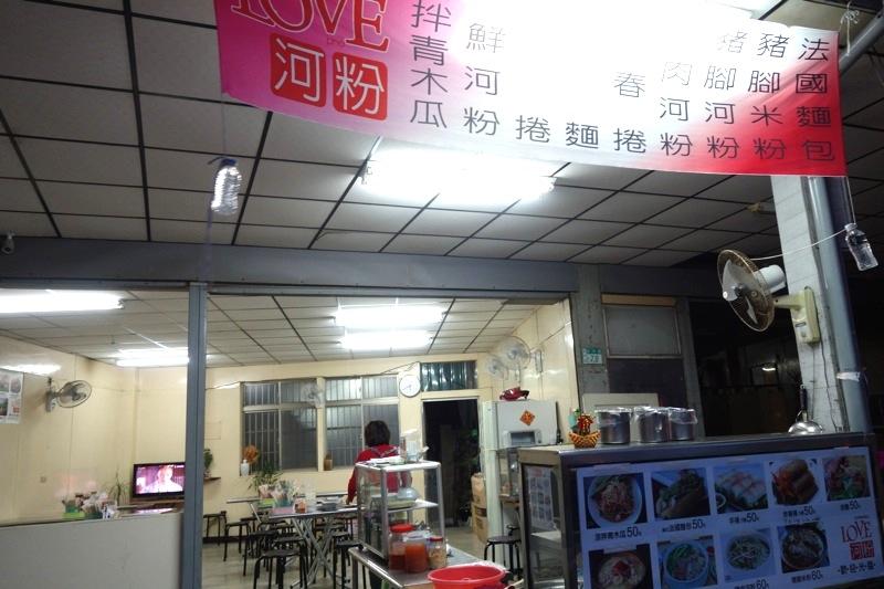 台南安平 ベトナム料理食堂 フォー 河粉 美味しい安い