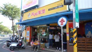 台湾南部限定!人気ハンバーガーチェーンの『丹丹漢堡 (丹丹バーガー屋)』へ行ってみた!