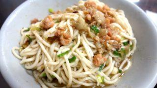 【台南】現地の人がオススメする!安平で美味しい意麺ならココ!『黒猫汕頭意麺』