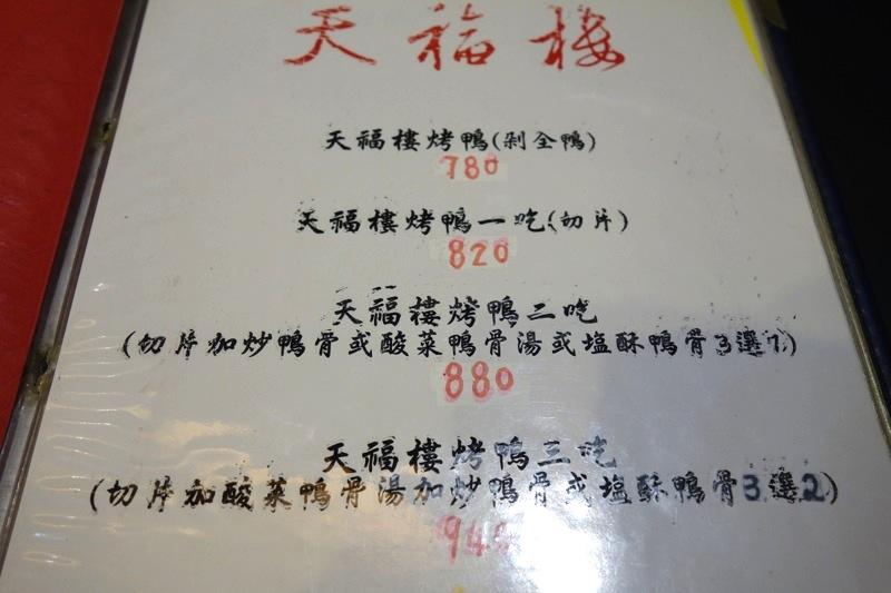 台南 北京ダック 安い美味しい 北平天福樓小館