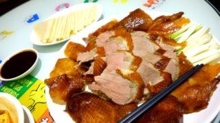 【台南】北京ダック1羽がたったの820元!?安く美味しく食べたいならココ!『北平天福樓小館』