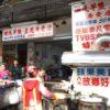 台中で毎日通った美味しい朝ごはん屋さん『謝氏早點・豆花專賣店』