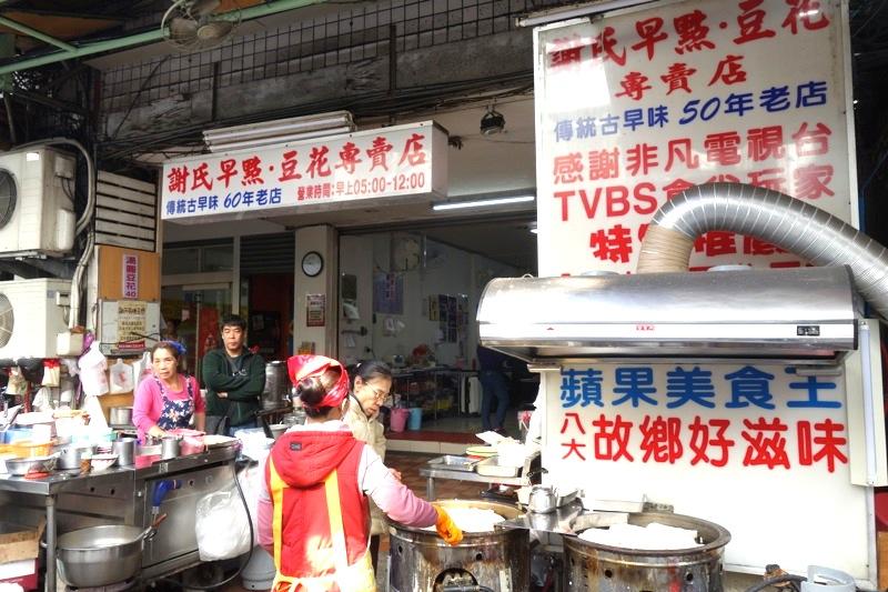 台中 朝ごはん屋朝食食堂 美味しい 謝氏早點・豆花専売店