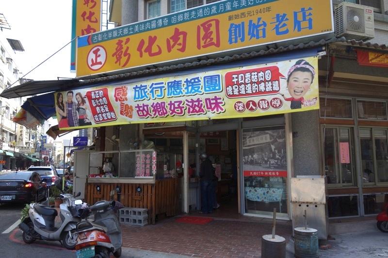 彰化名物といえば肉圓(バーワン)!肉圓60年の老舗店『彰化肉圓』へ行ってみた!