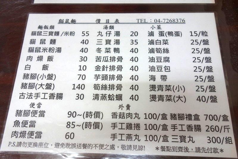 彰化 スープ麺 美味しい名物 猫鼠麺 猫鼠三寳麺