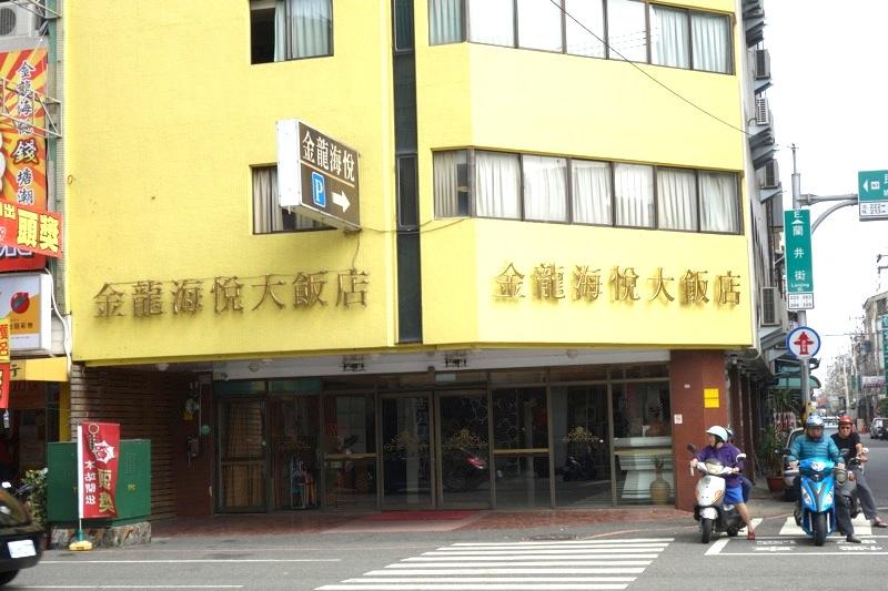 台湾嘉儀 安いキレイ清潔駅近ホテル 金龍海悅大飯店 ジーン ロング ハイ アット ホテル
