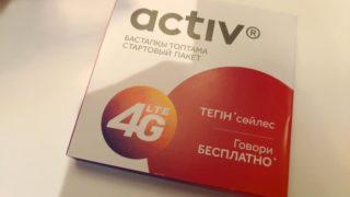 カザフスタンでプリペイドSIMの購入方法と注意点