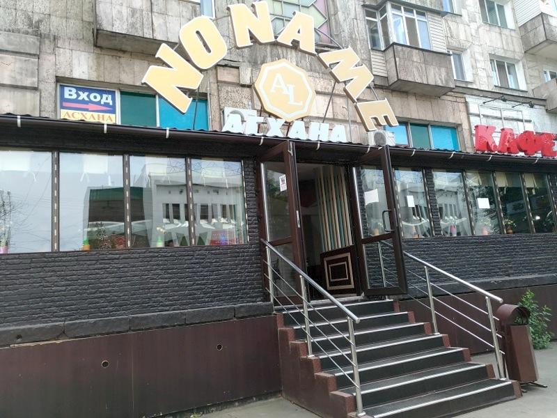 アルマトイで偶然見つけた美味しいラグマンが食べれるカフェ『Noname Kafe』