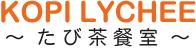KOPI LYCHEE ~ たび茶餐室 ~