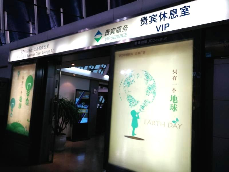 上海浦東空港第1ターミナルでプライオリティパスが使える!37番ラウンジレポート!