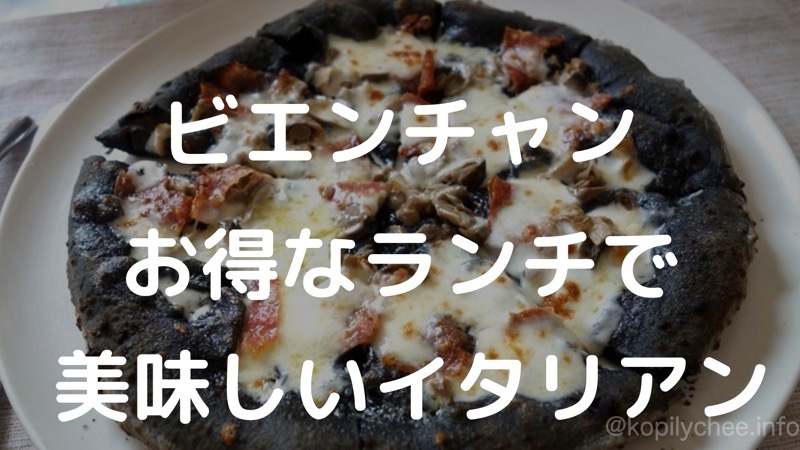 【ビエンチャン】コスパ最強の絶品イタリアンを食べるならココ!平日ランチに行くのがオススメ!