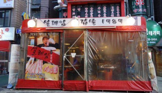 【ソウル新村】サムギョプサル1人前が5,500ウォン!?今時ありえない値段で食べれる「ソルレイム」