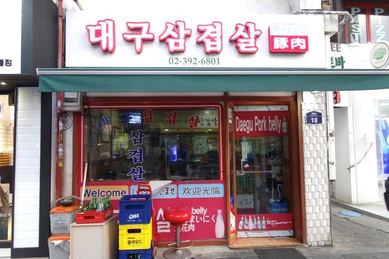 【新村】韓国留学中に良く通った美味しい老舗サムギョプサル屋『テグサムギョプサル』