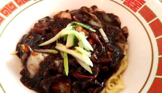 【ソウル新村】イマドキの美味しいチャジャンミョンをあっさりと食べたいならココ!「中和佳庭食堂」