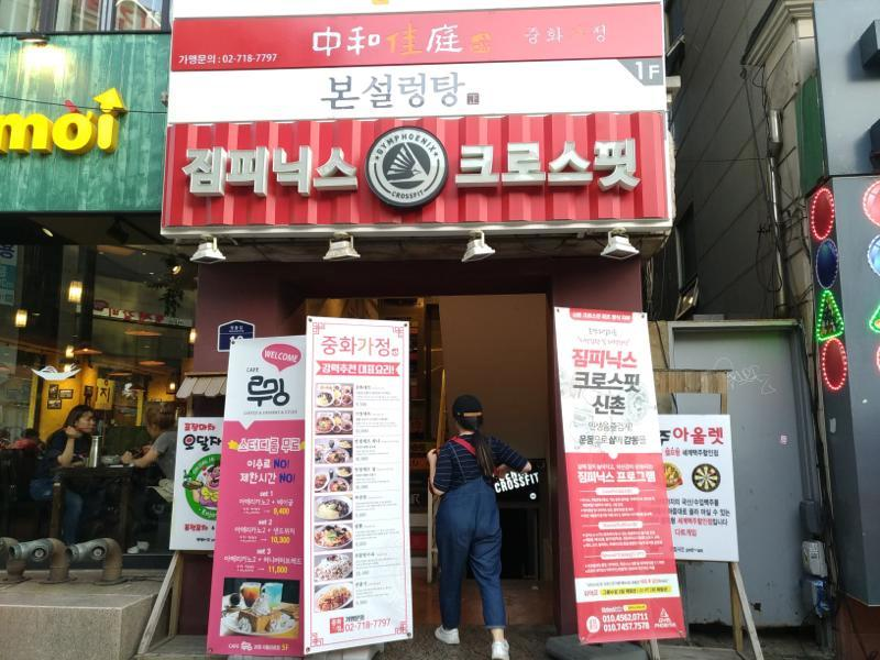 ソウル新村シンチョン イマドキの美味しいチャジャンミョンをあっさりと食べたいならココ!「中和佳庭食堂」