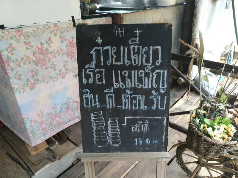 【ピッサヌローク】まるでタイ版わんこそば!「クイッティアオ・ルア」が美味しいお店!
