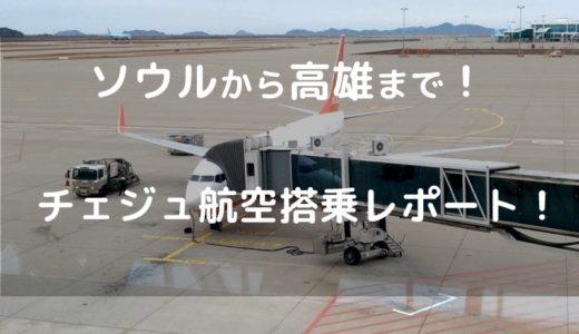 ソウルから高雄まで!韓国LCC「チェジュ航空」搭乗レポート!