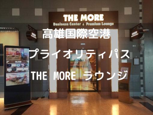 高雄空港でプラオリティパスが使える!THE MOREラウンジレポート!