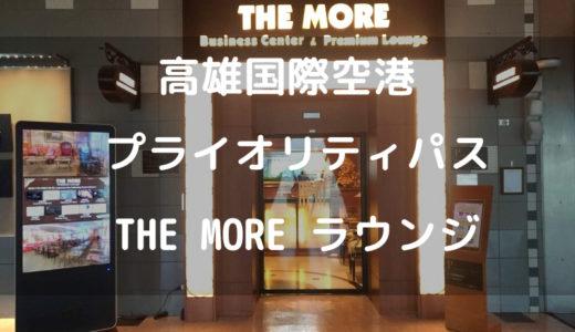 高雄空港でプラオリティパスが使える!「THE MORE」ラウンジレポート!