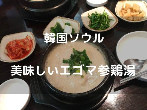 【ソウル】エゴマの実の粉を使ったクリーミーなエゴマ参鶏湯が美味しい!「チンガネ チンタッ」