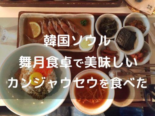 【ソウル】お一人様もOK!美味しいと評判の舞月食卓でカンジャウセウを食べて来た。 무월식탁