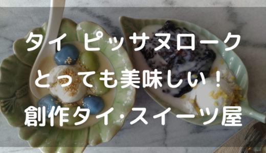 【ピッサヌローク】美味しい創作タイスイーツ屋さんが素敵なカフェになって移転オープン!